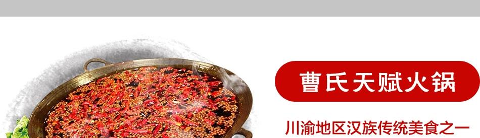 曹氏天賦老火鍋——品牌介紹