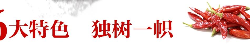 曹氏天賦老火鍋——品牌特色