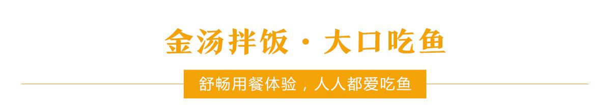 川小喵酸菜魚_加盟優勢