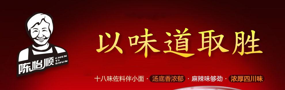 陈怡顺担担面:CCTV《影响力对话》栏目上榜品牌/百年老字号/十八味佐料伴小面· 汤底香浓郁 ·麻辣味够劲· 浓厚四川味