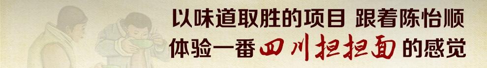陈怡顺担担面:以味道取胜的项目 跟着陈怡顺 体验一番四川担担面的感觉