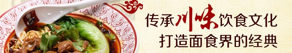 传承川味饮食文化 打造面食界的经典