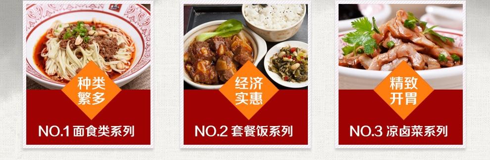 NO.1面食类系列/NO.2套餐饭系列/NO.3凉卤菜系列