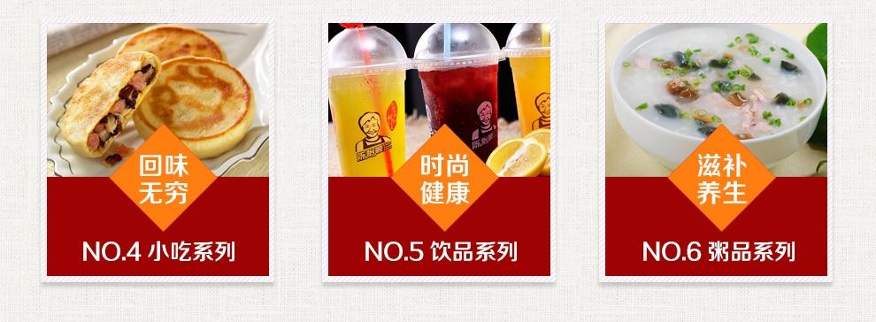 NO.4小吃系列/NO.5饮品系列/NO.6粥品系列