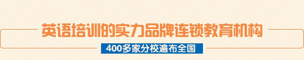大橋外語--英語培訓的實力品牌連鎖教育機構