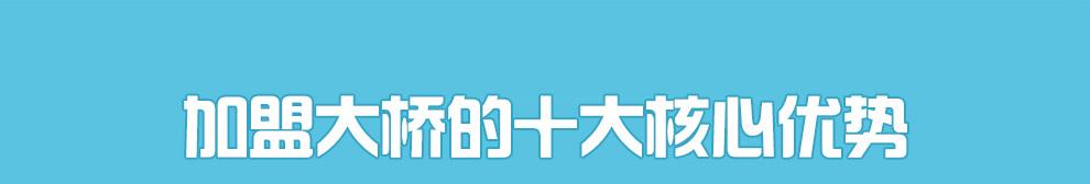 大橋外語--十大核心優勢
