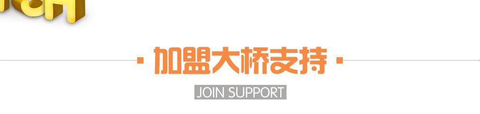 大桥外语--加盟支持