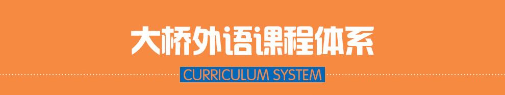 大橋外語--課程體系