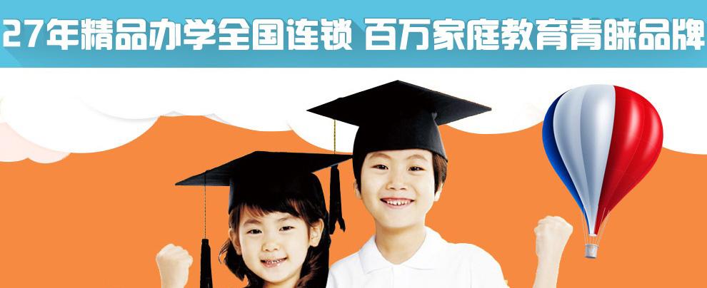 大橋外語--23年良品辦學全國連鎖,百萬家庭教育好選擇