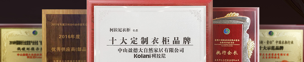 大自然集团旗下橱衣柜品牌柯拉尼--全球加盟网