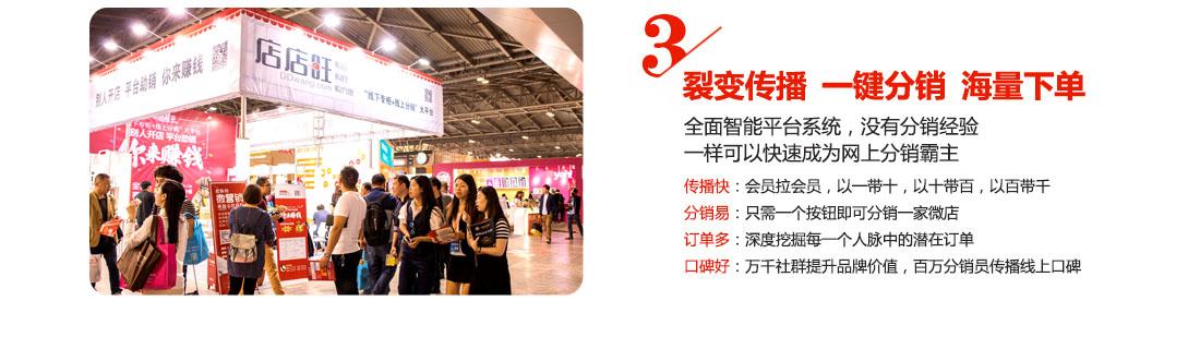 店店旺-中国全新社区O2O服务平台