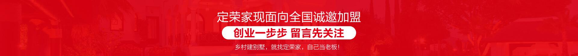 定荣家现面向全国诚邀雷竞技最新版