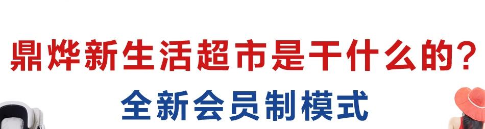 鼎烨新生活会员超市-品牌介绍