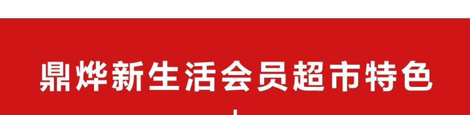 鼎烨新生活会员超市-品牌特色