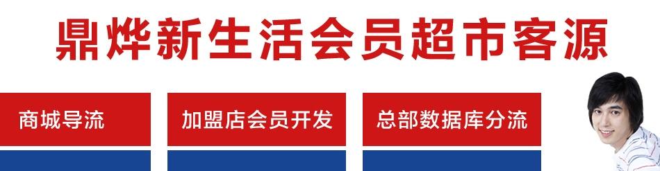 鼎烨新生活会员超市-客源分布