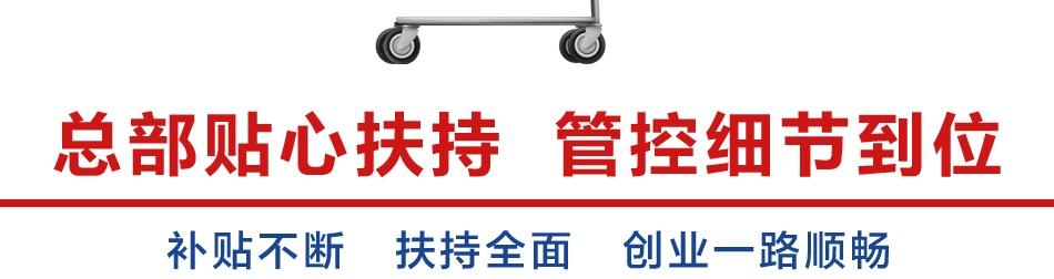 鼎烨新生活会员超市-扶持政策