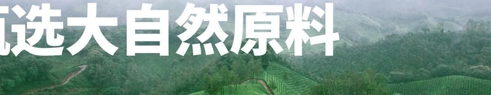 e茶e卷_甄选大自然原料