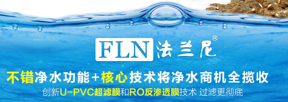 法兰尼:超强净水功能+核心技术将净水财富一网打尽;创新U-PVC超滤膜和RO反渗透膜技术 过滤更彻底
