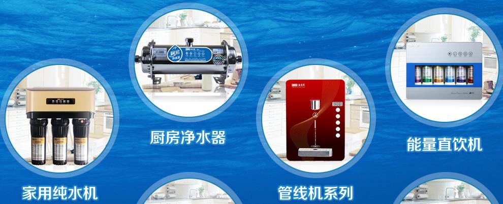 家用纯水机/厨房净水器/管线机系列/能量直饮机