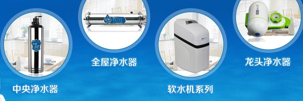中央净水器/全屋净水器/软水机系列/龙头净水器