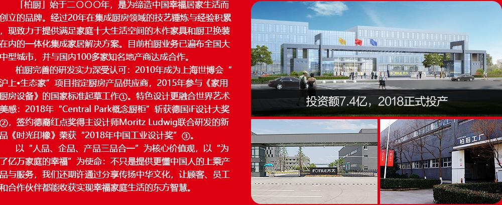柏櫥方太集團高端廚柜品牌--中國櫥柜行業十大品牌