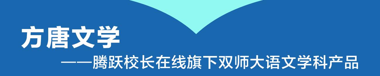 腾跃双师课堂——方唐文学  品牌介绍