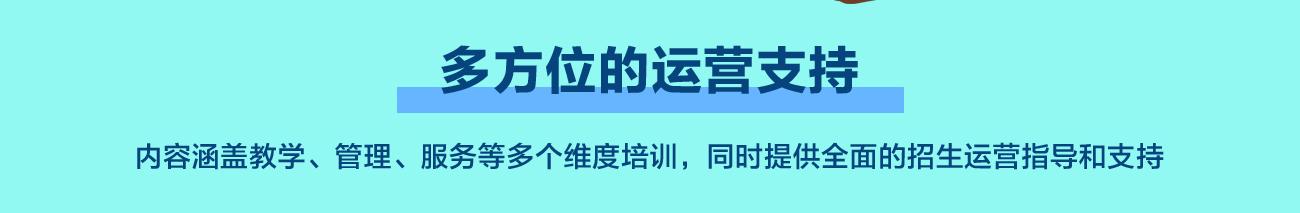 腾跃双师课堂——方唐文学  运营支持