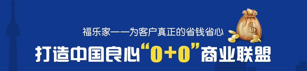 福乐家--打造中国良心O+O商业联盟