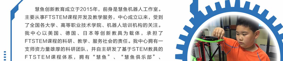 慧鱼机器人教育_品牌简介