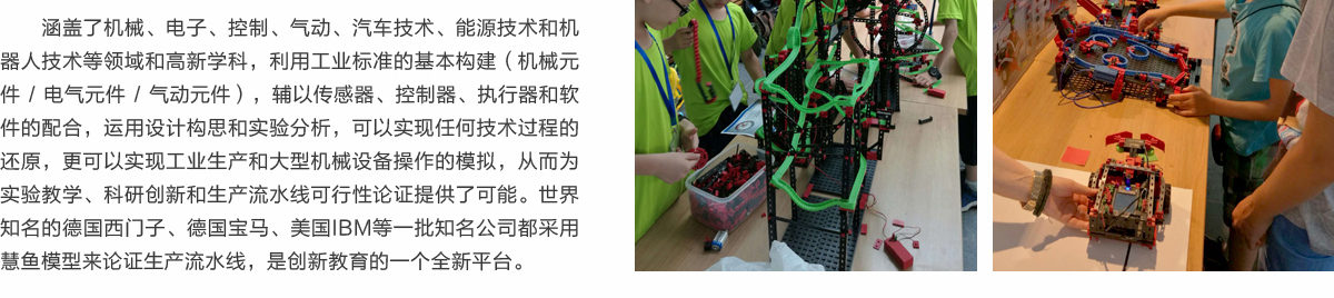 慧鱼机器人教育_慧鱼模型