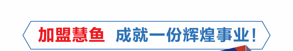 慧鱼机器人教育_加盟条件