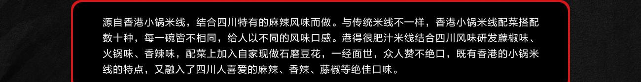 港得很肥汁米线_品牌介绍