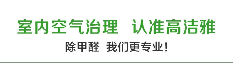 高洁雅——品牌介绍