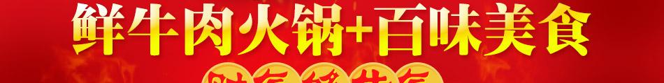 高兴壹锅鲜牛肉火锅加盟6大优势