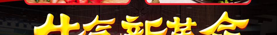 高兴壹锅鲜牛肉火锅加盟7天快速开店