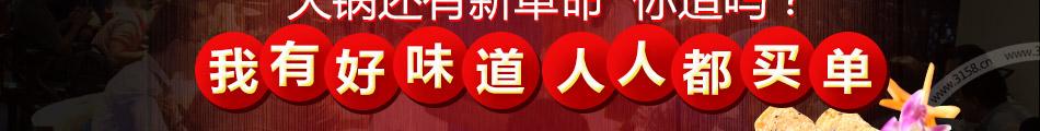 高兴壹锅鲜牛肉火锅加盟技术品牌