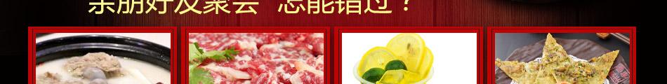 高兴壹锅鲜牛肉火锅加盟很高人气