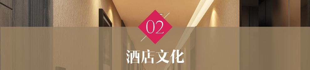 吉楚酒店--酒店文化