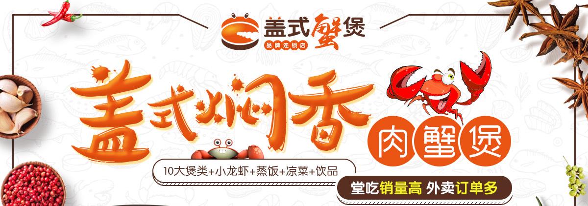 蓋式蟹煲--蓋世悶香肉蟹煲
