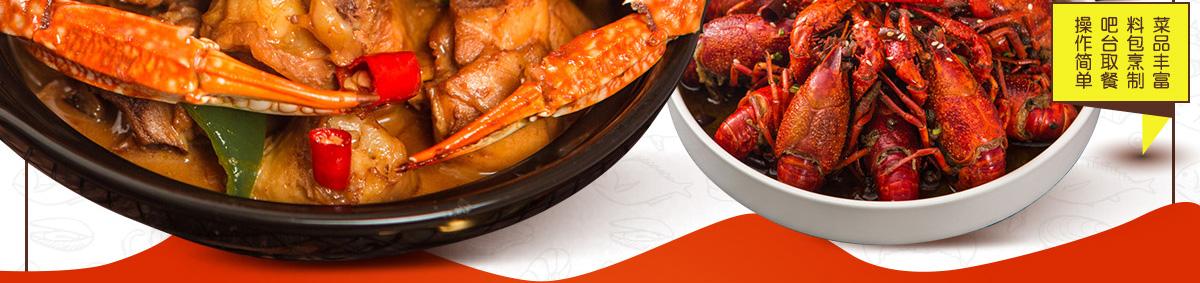 盖式蟹煲--10大煲类+小龙虾+蒸饭+凉菜+饮品