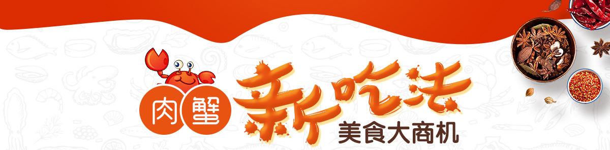 盖式蟹煲--加盟好不好