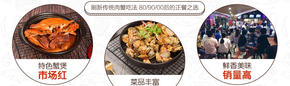 盖式蟹煲--市场前景