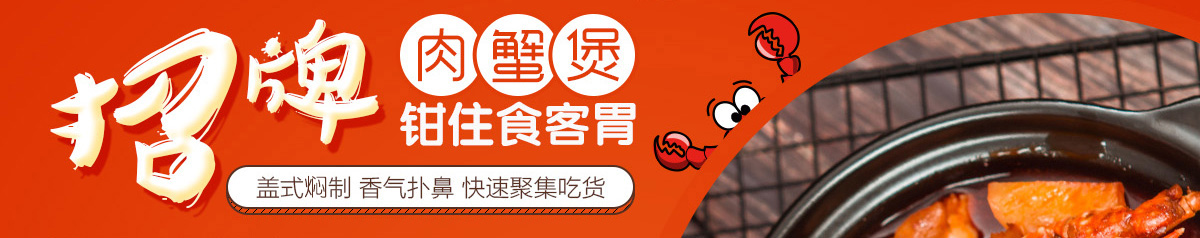 盖式蟹煲--美食大商机