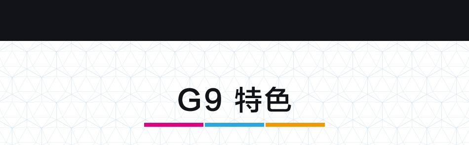 G9分子冰淇淋_品牌特色