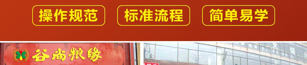 谷尚粮缘八宝粥——店铺展示