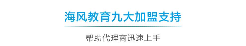海风教育_九大加盟支持