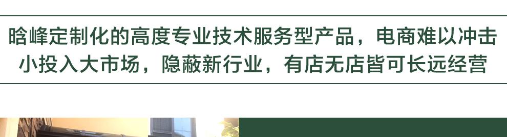 晗峰全屋遮阳防雨_品牌优势