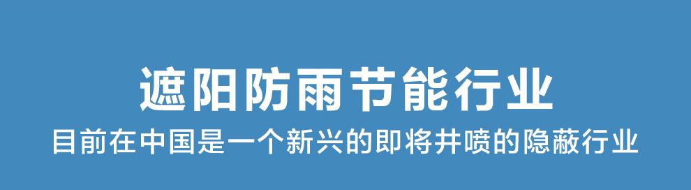晗峰全屋遮阳防雨_行业优势