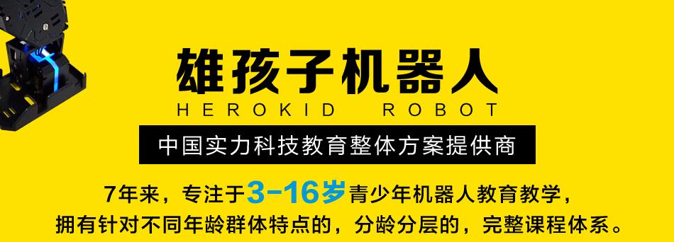 雄孩子机器人——品牌说明