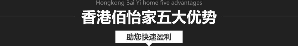 香港佰怡家五大优势